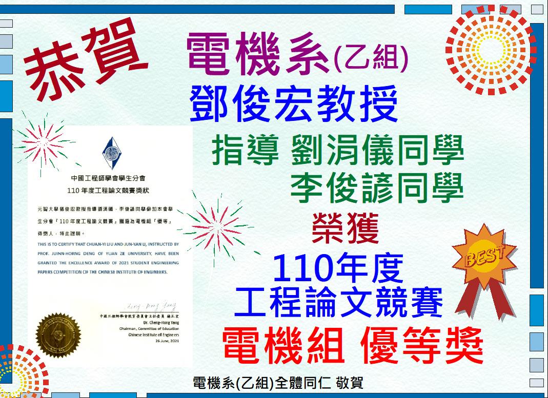 1092_110中工會電機組優等_鄧俊宏.jpg